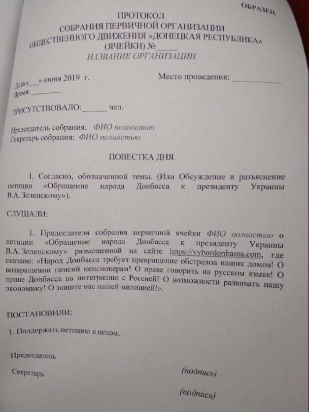 Должны проситься в Украину: в сеть попала «методичка» пропагандистов «ДНР»