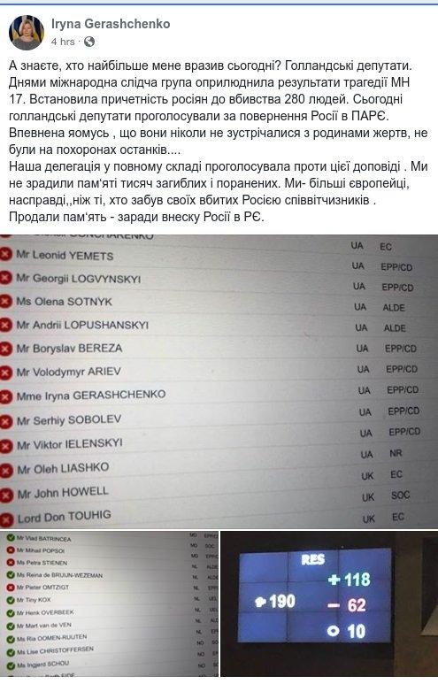 ПАСЕ позволила России вернуться без обязательств: какие страны проголосовали «за»