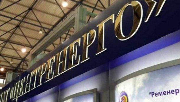 Андрей Герус «продал» Центрэнерго окружению Януковича за $20 млн в месяц