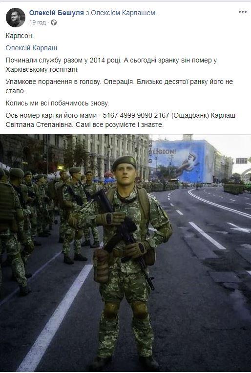Он умер: Украина потеряла своего защитника, который воевал на Донбассе