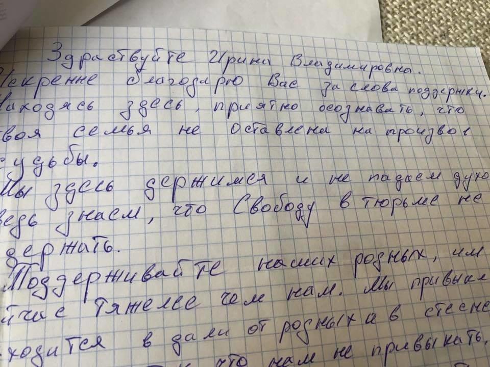 Геращенко отвезет в ПАСЕ письма пленных украинских моряков