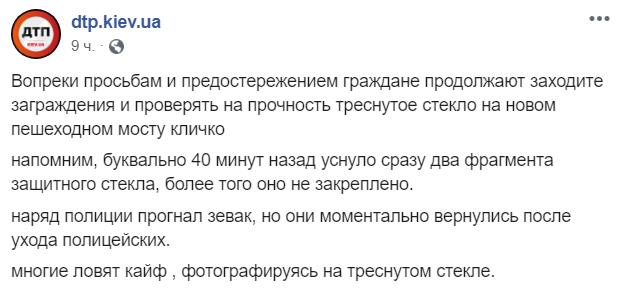 ЧП с пешеходным мостом в Киеве: появились тревожные новости и фото