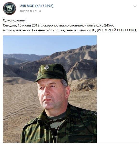 Загадково помер російський генерал, який керував військами Путіна на Донбасі: його фото