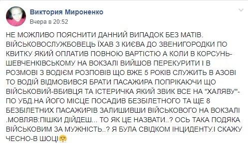 Обозвал убийцей: в Украине водитель маршрутки цинично оскорбил ветерана АТО