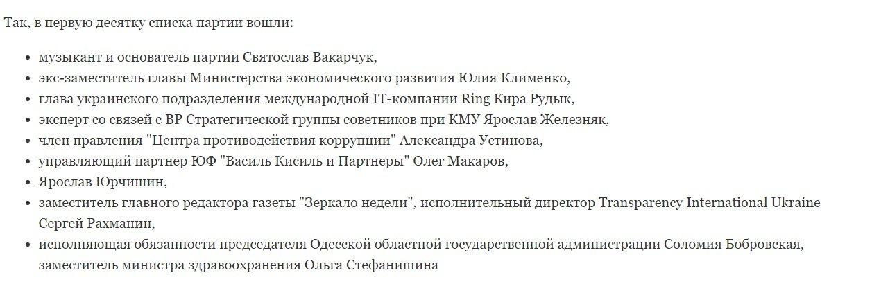 Вакарчук рассказал, с кем идет на выборы: названы имена