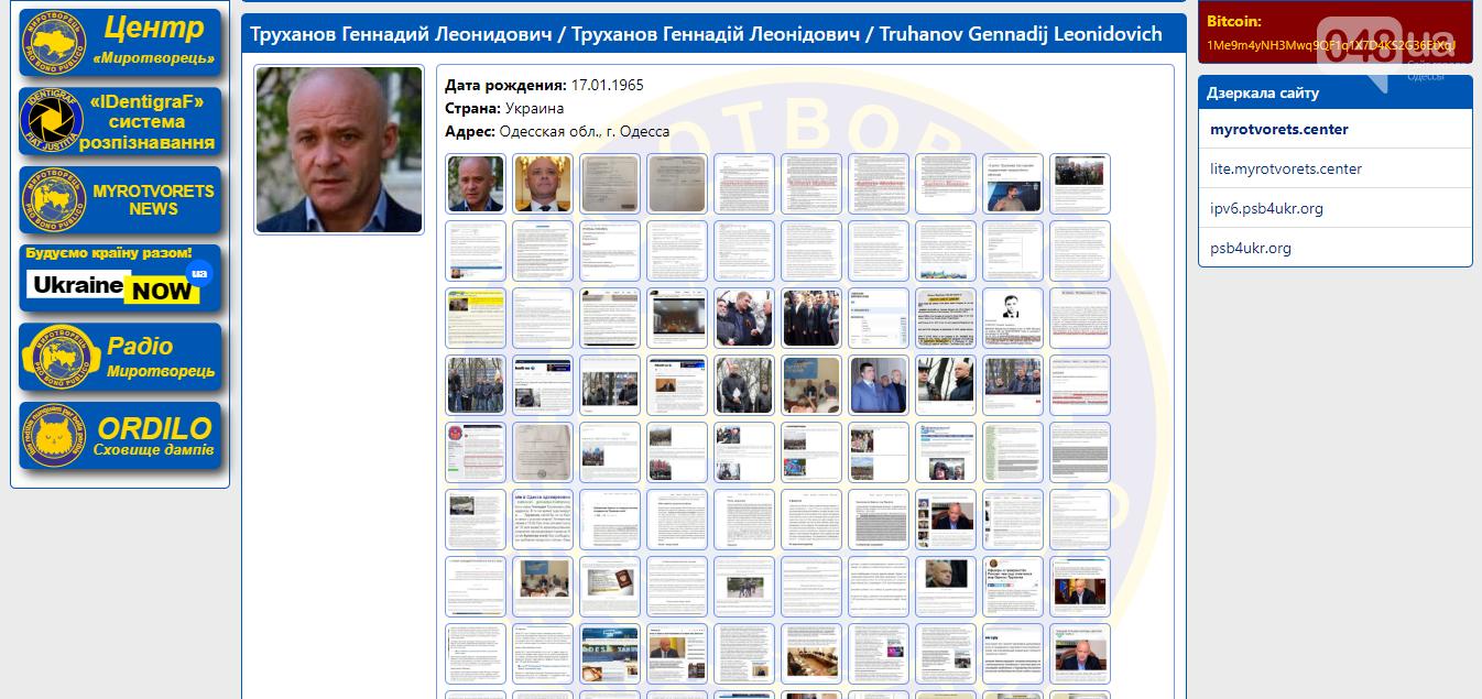 "Скандального мера Одеси внесли у список сепаратистів ""Миротворця"""