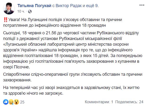 На Донбассе произошло ужасное ЧП с детьми, много пострадавших