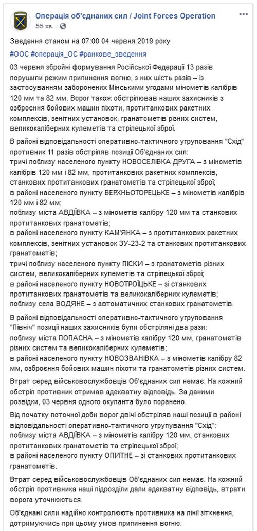 Війна на Донбасі не вщухає, бойовики гатять з усіх видів зброї