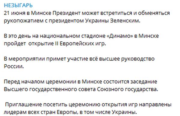 В России интересно заговорили о встрече Путина с Зеленским и назвали вероятную дату