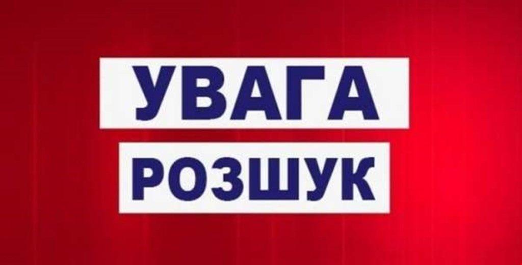 Ищут уже пятый день: на Буковине исчезла 16-летняя девочка