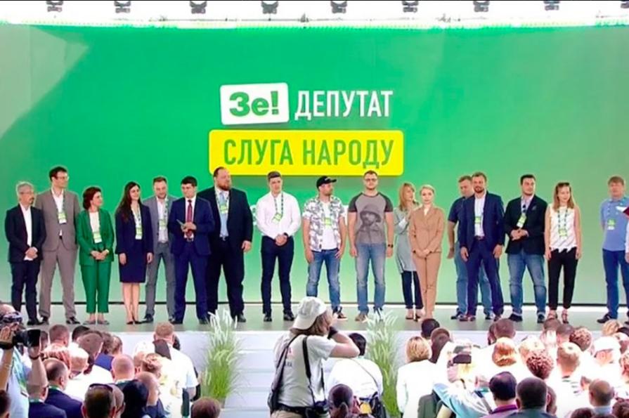 """ЗМІ дізналися про """"сходку"""" партії Зеленського на День Конституціїї"""