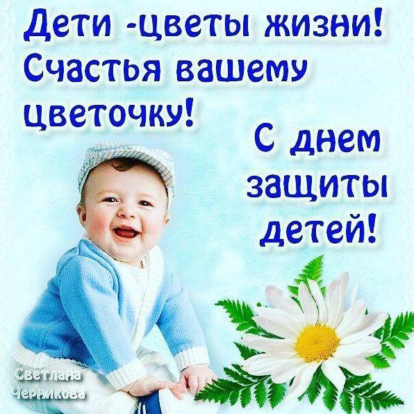 День защиты детей поздравления картинки