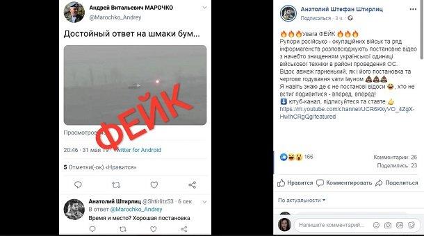 Боевики «слепили на коленке» фейк об уничтожении украинской техники