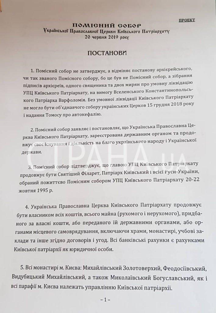 Філарет відмовився визнавати ПЦУ та заявив про відновлення УПЦ КП