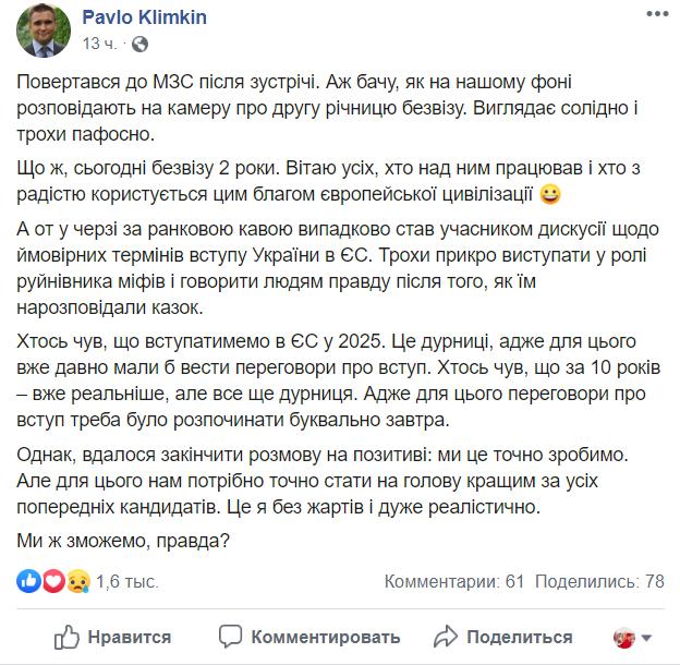 Это глупости: Климкин интересно прокомментировал вступление Украины в ЕС