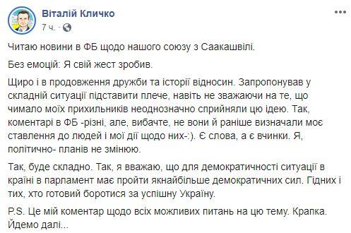 Саакашвілі відповів Кличку на пропозицію очолити «Удар»: подробиці