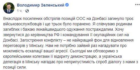 Убийство украинских защитников на Донбассе: Зеленский предупредил Россию