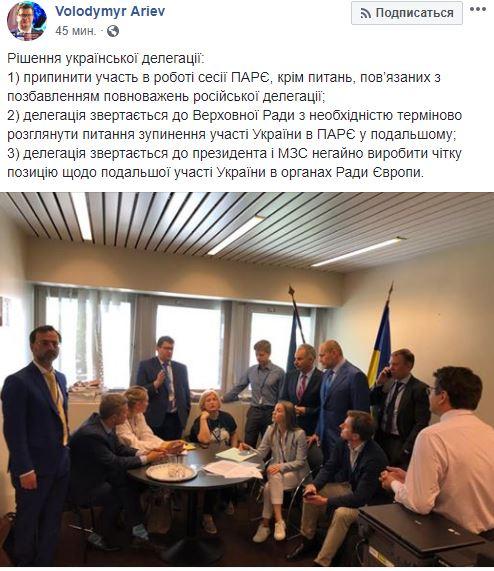 Не повернемося до ПАРЄ: українська делегація прийняла важливе рішення через Росію