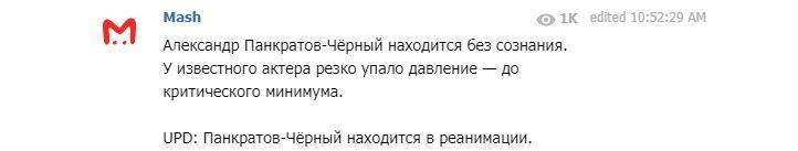 Панкратов-Черный в реанимации: российские СМИ пугают тревожными новостями