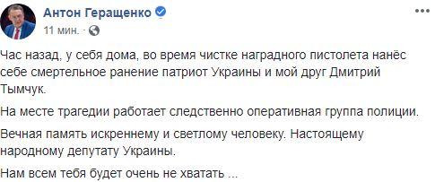 Нардеп Дмитрий Тымчук трагически погиб у себя дома