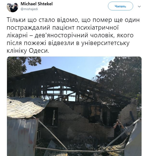 Пожар в одесской психиатрической больнице: количество жертв возросло