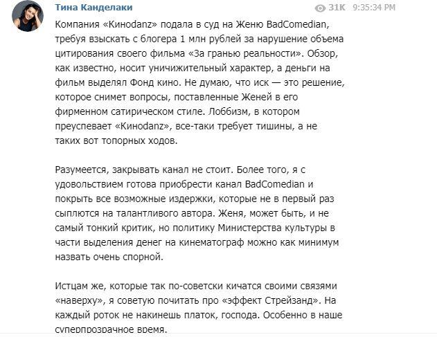 На культового російського блогера BadComedian подали до суду: усі подробиці