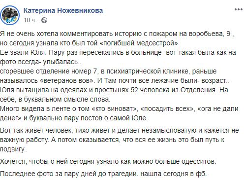 Пожар в психиатрической больнице Одессы: волонтер рассказала о громком подвиге погибшей медсестры