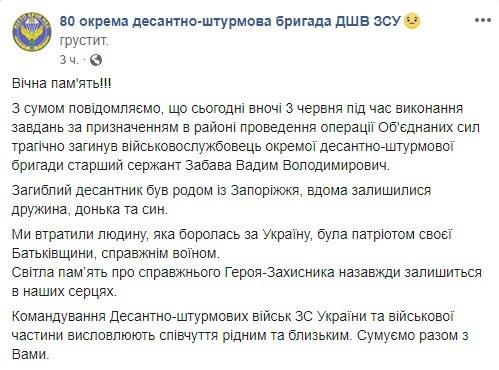 Выполнял боевое задание: появилась весть о гибели на Донбассе бойца ВСУ