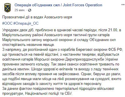 РФ устроила новую провокацию против Украины в Азовском море: что случилось
