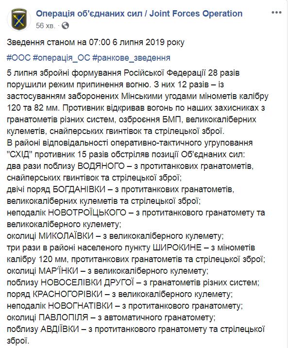 Война на Донбассе: 28 обстрелов боевиков, в ВСУ есть раненые