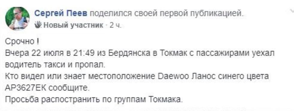 На українському курорті зник таксист з пасажирами: подробиці