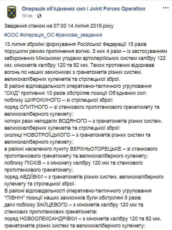 Война на Донбассе: ранены два украинских воина