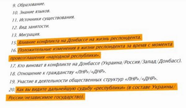 """Готуються вибори на Донбасі: що приховує російський """"перепис ДНР/ЛНР"""""""