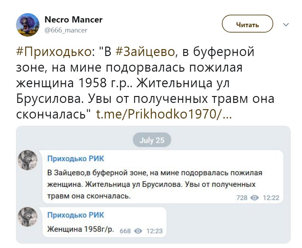Літня жінка підірвалася на міні на окупованому Донбасі