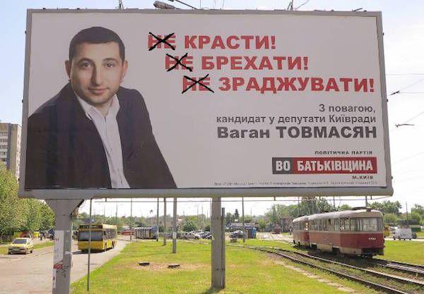 "Ваган Товмасян: кандидат от ""братвы"""