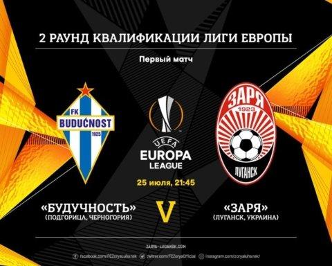 Будучност – Заря: анонс матча Лиги Европы