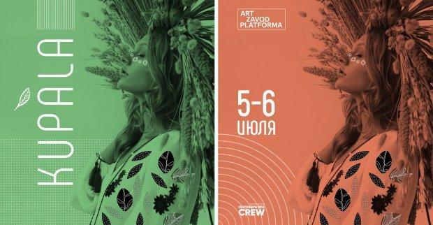 Куда пойти на Ивана Купала 2019 в Киеве