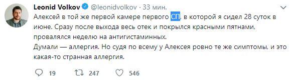 Опального опозиціонера Навального забрали в лікарню просто з відділку поліції