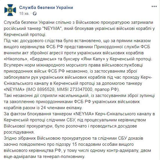 Україна затримала російський танкер, через який захопили українські кораблі в Керченській протоці