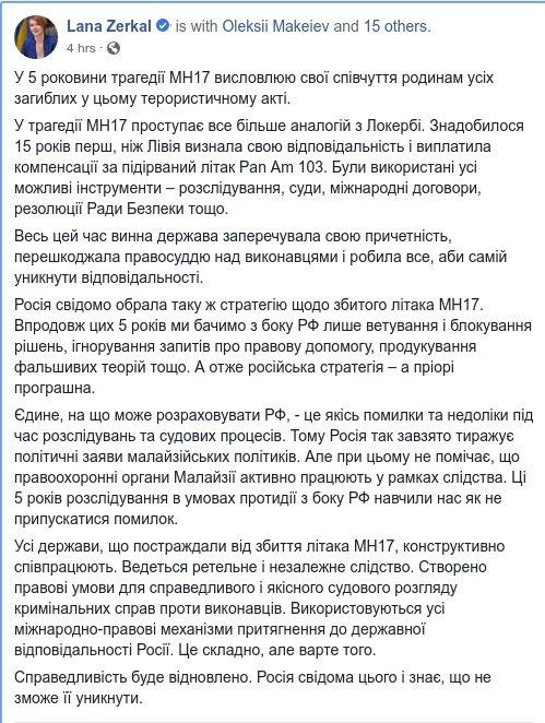 Київ попередив Росію про неминучість покарання за катастрофу MH17