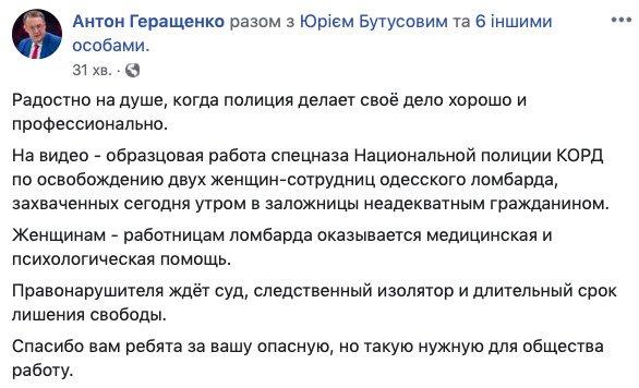 Силовики звільнили одеських полонянок: відео спецоперації