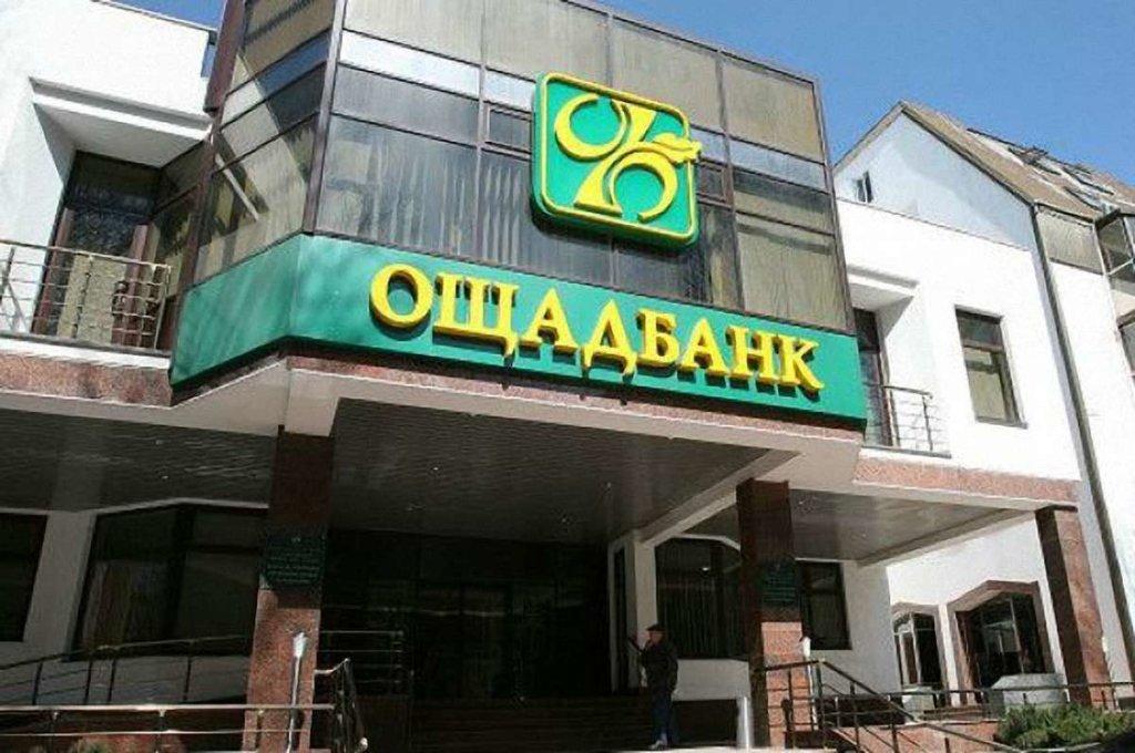 """Суд дозволив """"Ощадбанку"""" вимагати $1,1 млрд у Росії за Крим"""