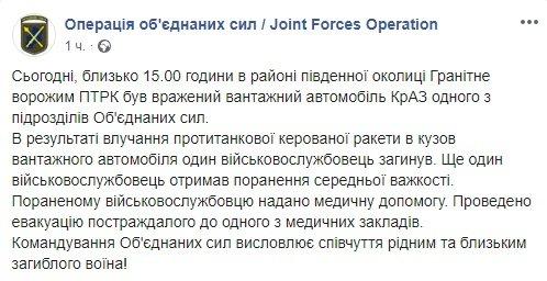 Автомобіль ООС потрапив у цинічну засідку бойовиків: один військовий загинув на місці