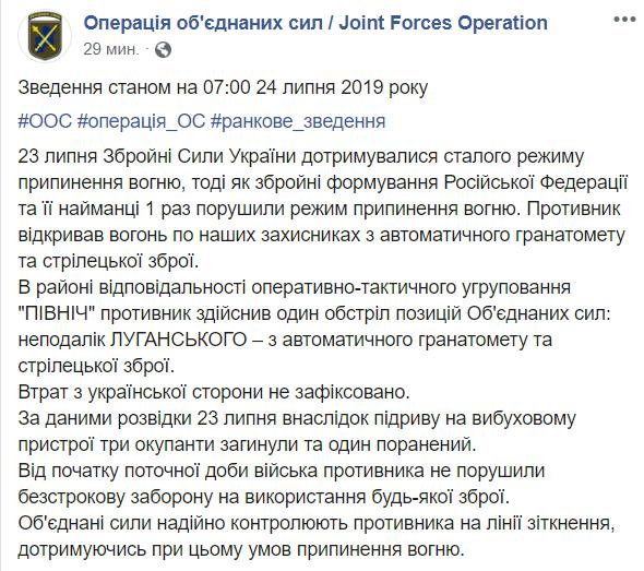 Хлебное перемирие: боевики нарушили режим прекращения огня на Донбассе