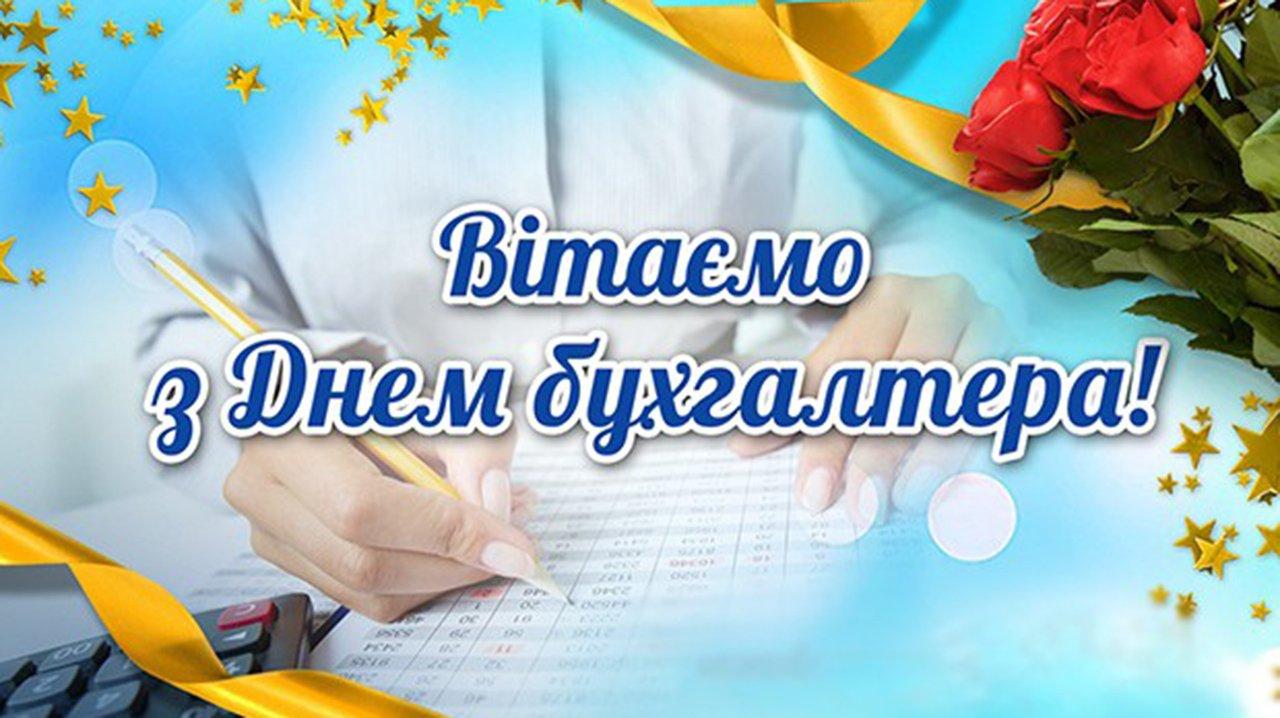 День бухгалтера в Украине: лучшие открытки и поздравления