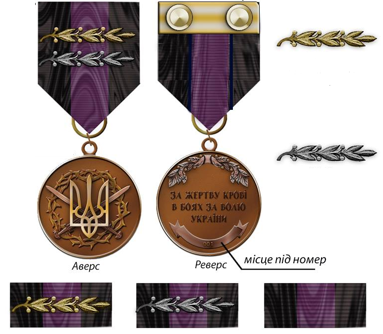 В Україні з'явиться нова медаль для Героїв війни: як вона виглядає