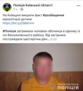 На Київщині затримано педофіла, який розбещував свою родичку