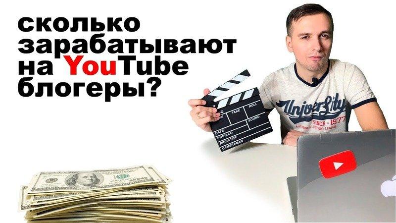 Заробіток в YouTube: як розбагатіти в інтернеті