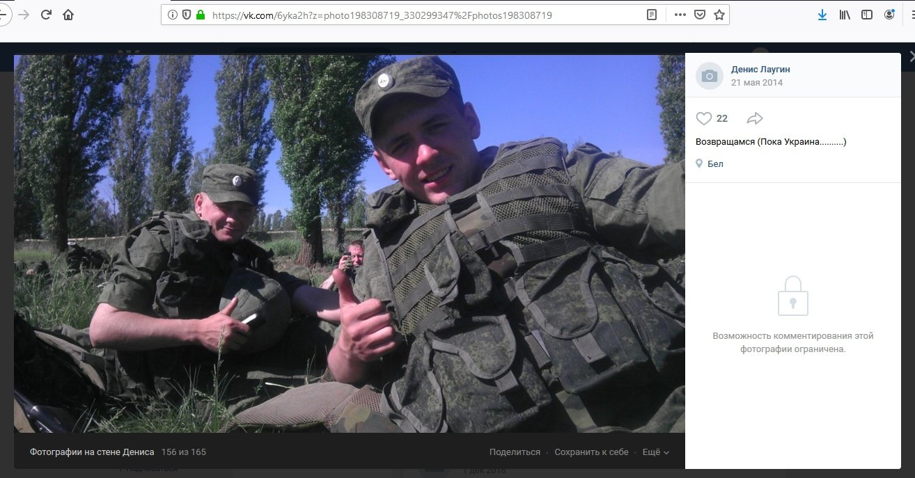 Волонтеры рассекретили российских десантников, которых наградили за захват Крыма