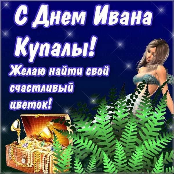 Ивана Купала-2020: оригинальные поздравления с праздником
